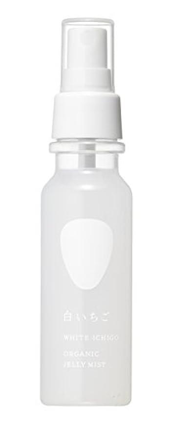 解体する定刻激怒WHITE ICHIGO(ホワイトイチゴ) オーガニック ジェリー ミスト 80g