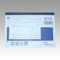 アピカ 出金伝票 (単票) B7 横 DT8