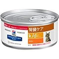 [特別療法食]ヒルズ プリスクリプション・ダイエット 猫用 腎臓ケア k/d 缶 チキン 156g×24缶