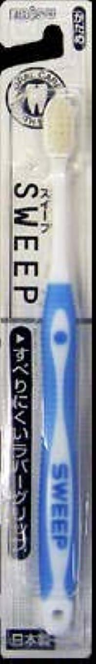 放散する円周受粉者【まとめ買い】スイープハブラシ かため 1本 ×6個