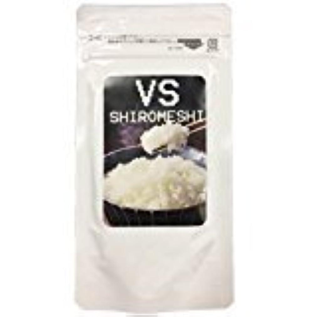 立証する麦芽掃除VS SHIROMESHI
