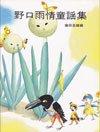野口雨情童謡集 (日本の童謡)