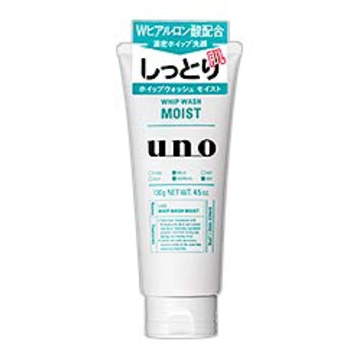 クランプ見捨てられた矩形【資生堂】ウーノ(uno) ホイップウォッシュ (モイスト) 130g ×4個セット