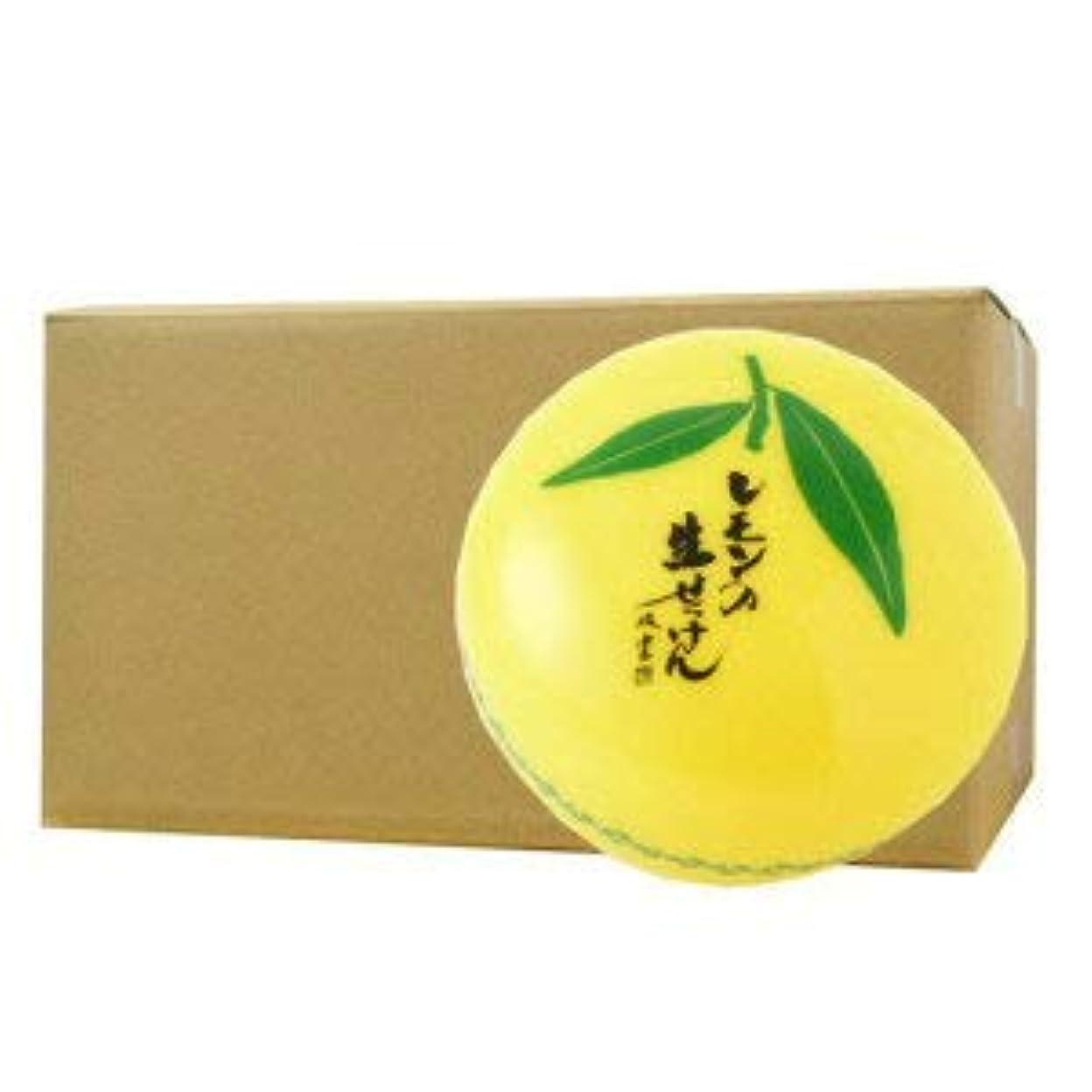 猛烈な干し草大西洋UYEKI美香柑レモンの生せっけん50g×72個セット