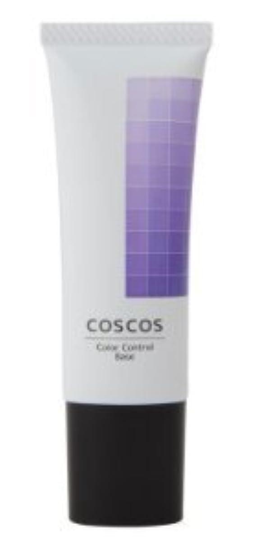 最高通貨確率COSCOS(コスコス) カラー下地 グリーン (ライラックパープル)