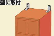 大洋金属 家具固定金具セット L字金物 耐震金物 60mm ★