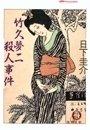 竹久夢二殺人事件 (徳間文庫)