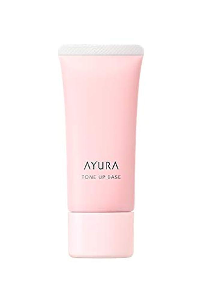 アユーラ (AYURA) トーンアップベース(サクラフローレット)<化粧下地>SPF16?PA+ 30g