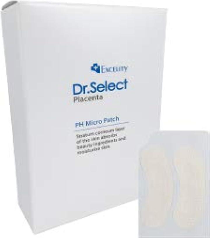 めまいご意見謝るドクターセレクト エクセリティー PHマイクロパッチ1箱(4セット入)〈左右2枚×4セット〉