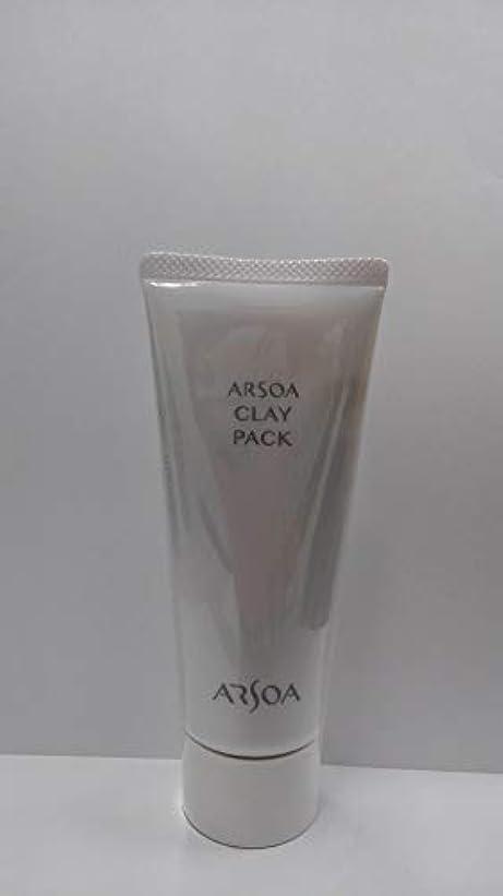 まろやかな提供黒板ARSOA(アルソア) クレイ パック 100g