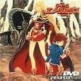 クイーンエメラルダス VOL.3「宿命の絆」 [DVD]