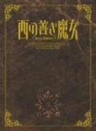 西の善き魔女 第5巻〈初回限定版〉 [DVD]