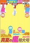 テレビライフ 首都圏版  2012.8/18-8/31 No.18