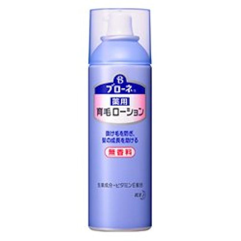 【花王】ブローネ 薬用育毛ローション 無香料 (180g) ×20個セット
