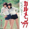カルメン'77 (MEG-CD)