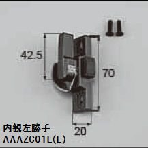 LIXIL部品 窓・サッシ用部品 クレセント アルミサッシ:クレセント(小)[AAAZC01R] シルバー 右[AAAZC02R]