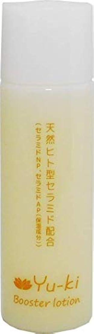 調整割れ目慢性的Yu-ki ブースターローション 天然ヒト型セラミド配合