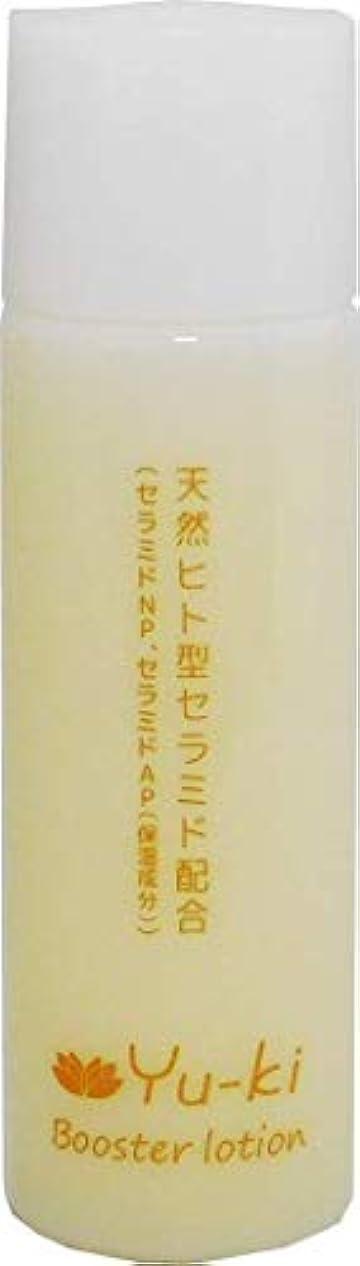 ジャンクションピストン月曜Yu-ki ブースターローション 天然ヒト型セラミド配合