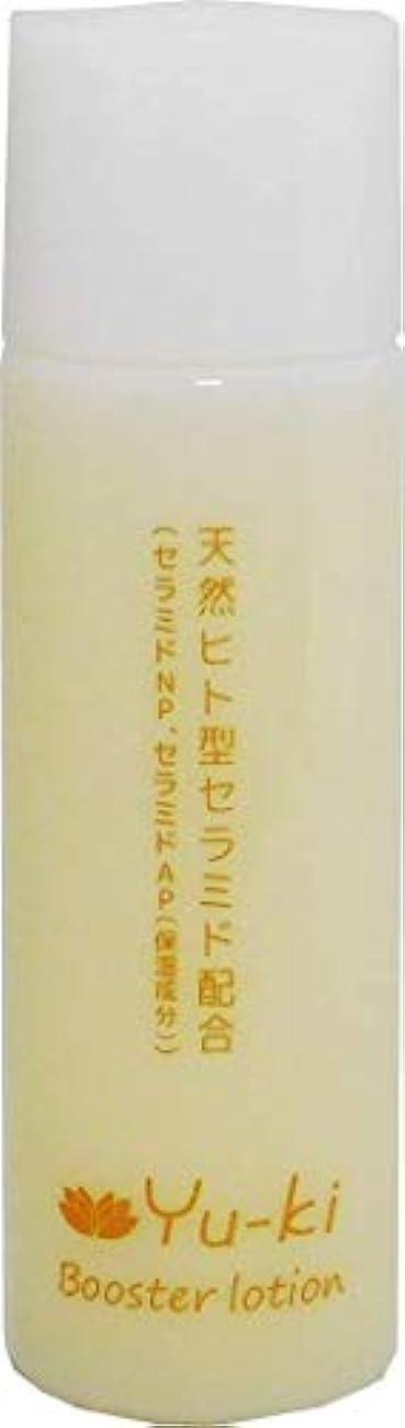 ラッチその間縁石Yu-ki ブースターローション 天然ヒト型セラミド配合