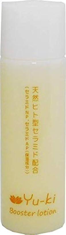 子供っぽい撤退よりYu-ki ブースターローション 天然ヒト型セラミド配合