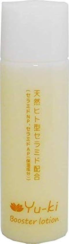 与える追加する汚染されたYu-ki ブースターローション 天然ヒト型セラミド配合