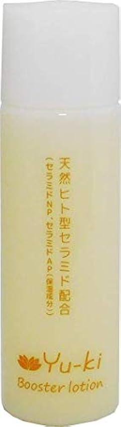 押す浅いワーディアンケースYu-ki ブースターローション 天然ヒト型セラミド配合