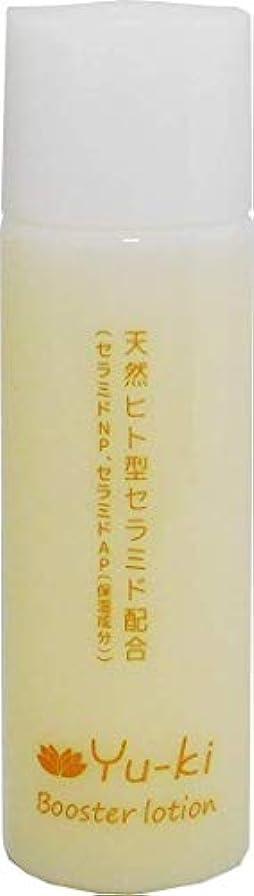 日付名前季節Yu-ki ブースターローション 天然ヒト型セラミド配合