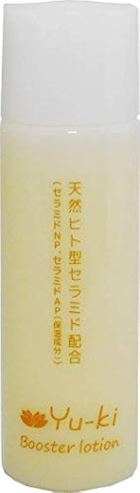 自動かどうか助言Yu-ki ブースターローション 天然ヒト型セラミド配合