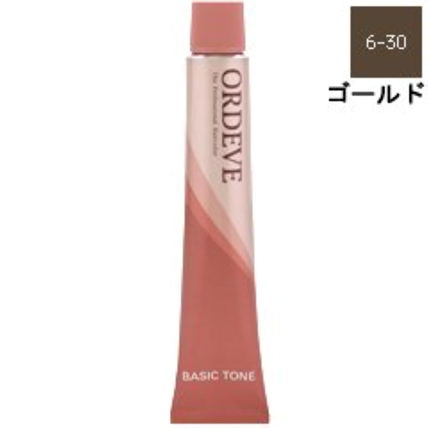 十スタイル虚弱【ミルボン】オルディーブ ベーシックトーン #06-30 ゴールド 80g