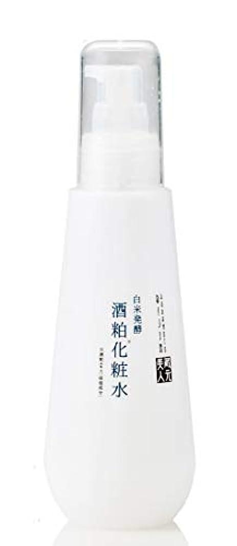 鉱夫著作権タック蔵元美人 白米発酵酒粕化粧水