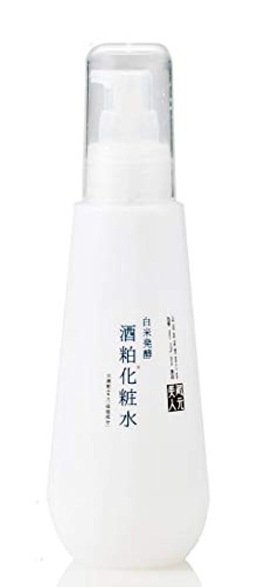 乱雑な行商側溝蔵元美人 白米発酵酒粕化粧水