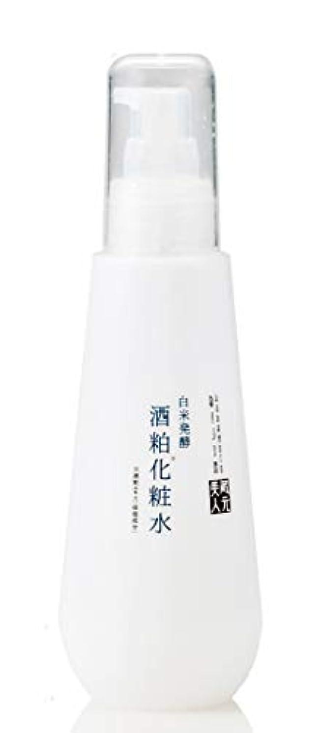 勇者改修やがて蔵元美人 白米発酵酒粕化粧水