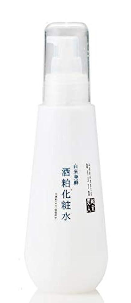 抵抗モッキンバード剣蔵元美人 白米発酵酒粕化粧水
