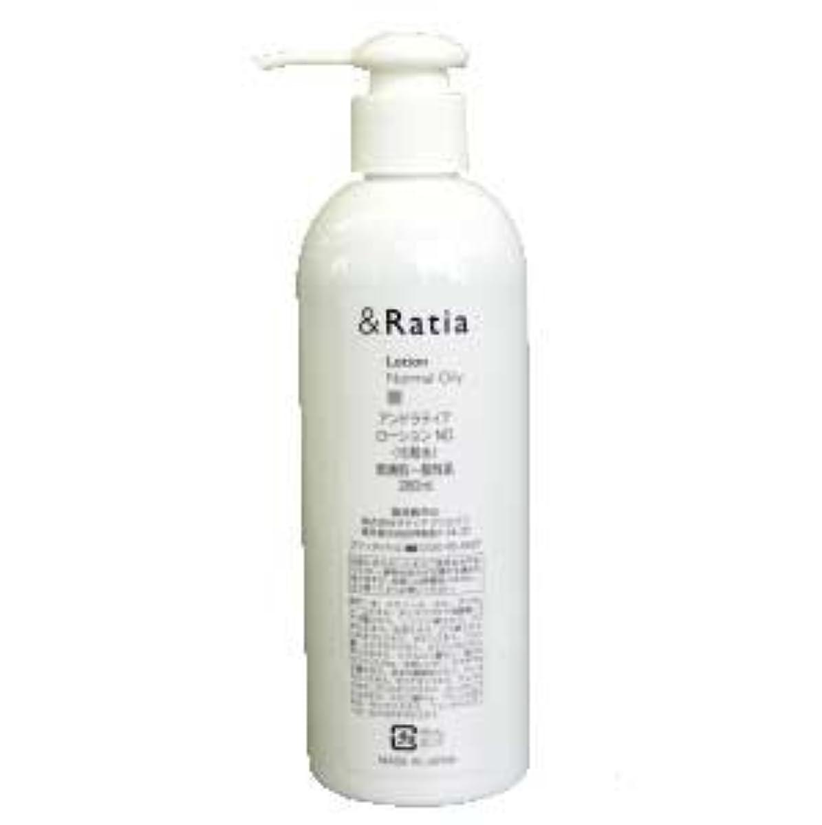 記者郡もちろん&Ratia アンドラティア  ローションNO【普通肌~脂性肌】業務用 ARSG011 280ml [cosme]