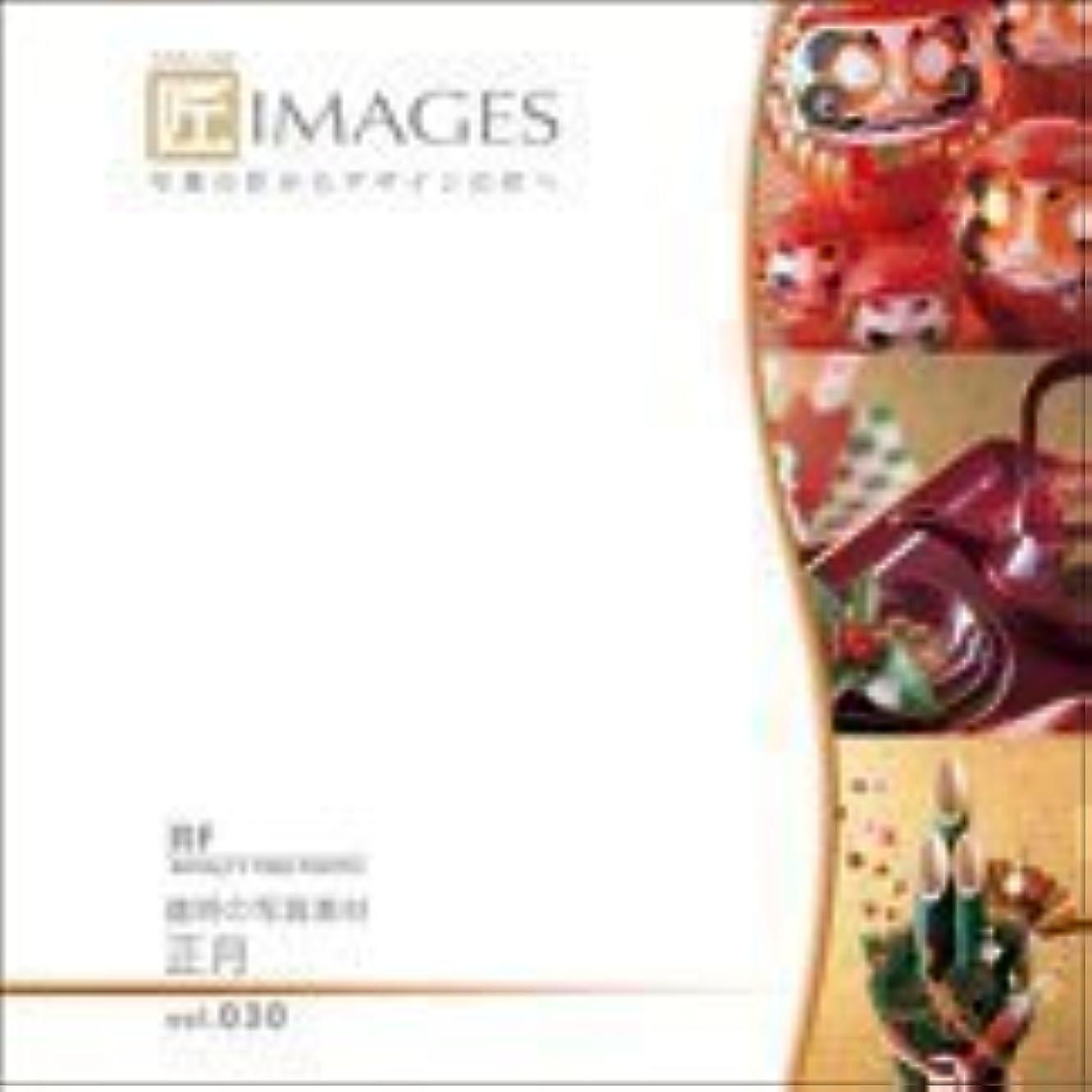 あいまいな問題王朝匠IMAGES Vol.030 歳時の写真素材 正月
