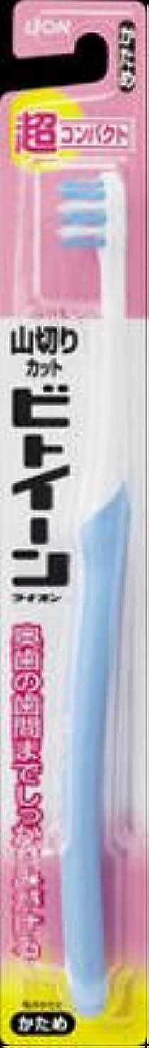 瀬戸際オーディション左ライオン ビトイーンライオン 超コンパクトハブラシ かため×180点セット (4903301151807)