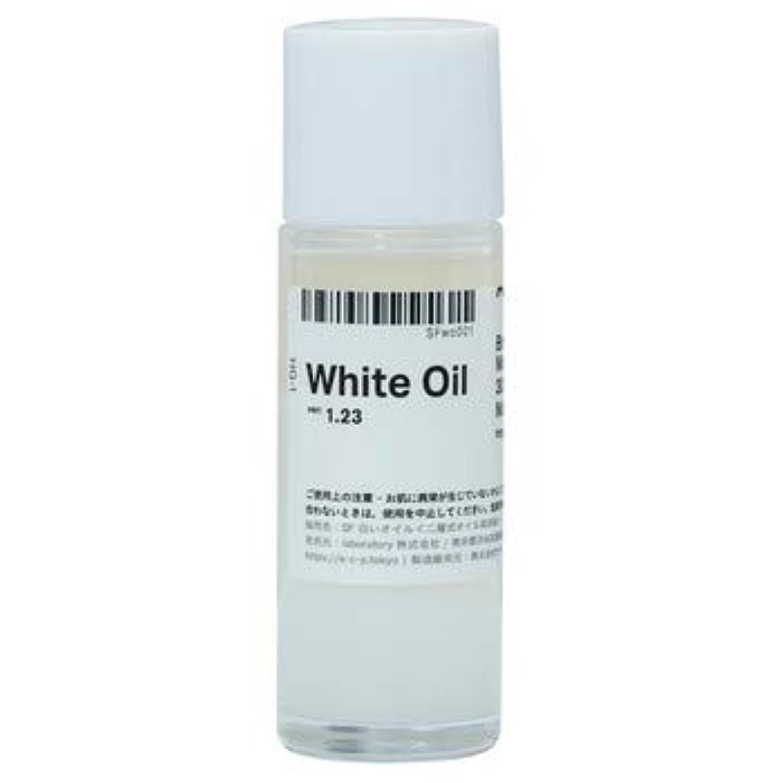 乏しい浮く保持白いオイル30ml 二層式オイル美容液 アジャイル コスメ