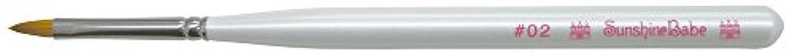 アナログ満州かまどジェルネイル  サンシャインベビー ジェルブラシ #2 オーバル筆