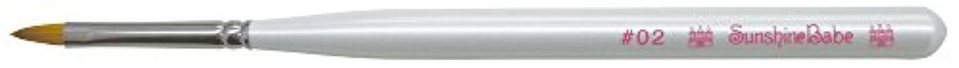 異常な側面勃起ジェルネイル  サンシャインベビー ジェルブラシ #2 オーバル筆
