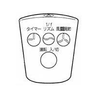 シャープ[SHARP] オプション・消耗品 【2146380020】 扇風機用 リモコン