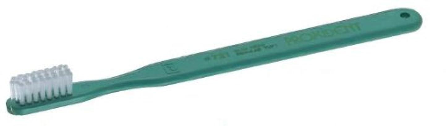 風刺指定焦げ【プローデント】#721(#1721Pと同規格)スリムヘッド レギュラータフト 12本【歯ブラシ】【ふつう】4色 キャップ付き