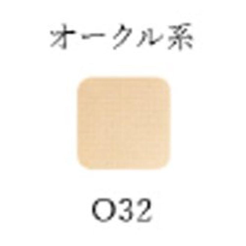 マラドロイト焦げカニオリリー パウダリーフィニッシュUV (2ウェイ) リフィル O32<14g>