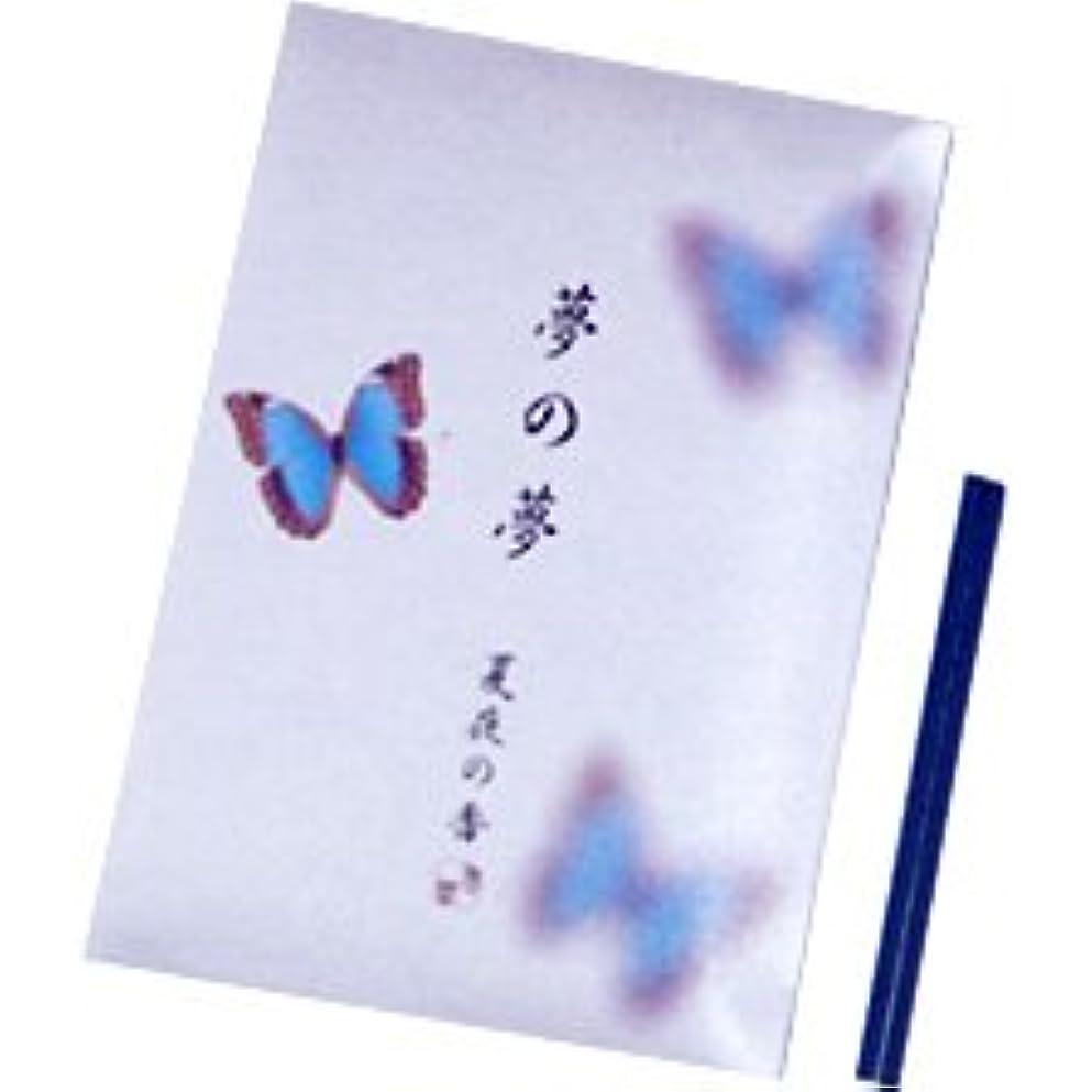 可能にするダッシュピラミッドバタフライStick Incense – Nippon Kodo yume-no-yume (夢の夢)
