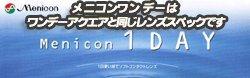 メニコン1DAY 【BC】8.6【PWR】-5.75 30枚入