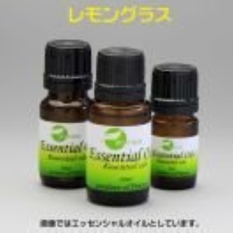 熱心スティーブンソンランプ[エッセンシャルオイル] 甘さを含んだレモンに似た香り レモングラス 15ml