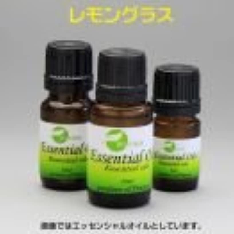 花に水をやる誠意解釈[エッセンシャルオイル] 甘さを含んだレモンに似た香り レモングラス 15ml