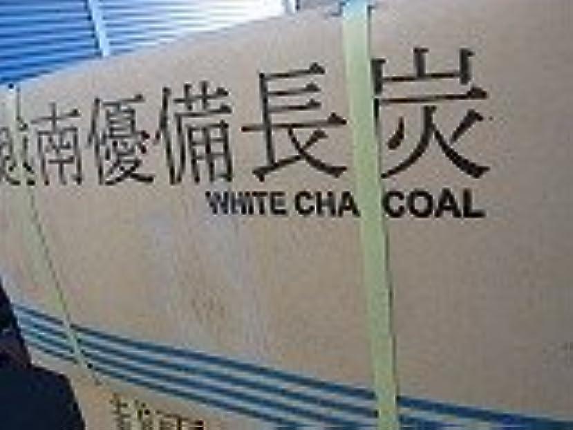 ベトナム備長炭、小丸15kgx4箱--60kg、1送料、Lサイズ、業務用にもリーズナブル