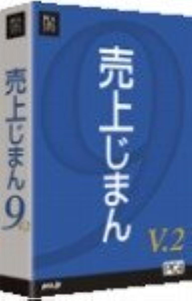 売上じまん9V.2