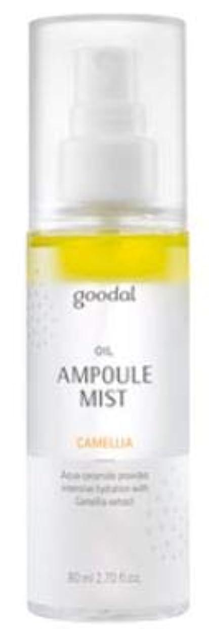 座るマイクロたっぷり[Goodal] Ampoule Mist 80ml /アンプルミスト80ml (Camellia/椿(オイルタイプ)) [並行輸入品]