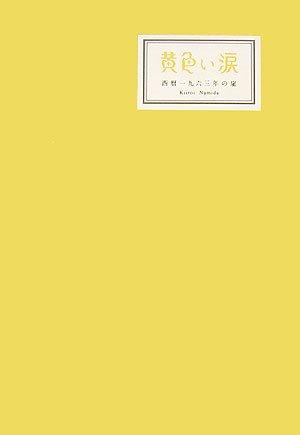 黄色い涙—西暦一九六三年の嵐